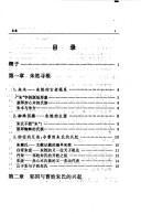 Download Zhonghua xing shi tong shu