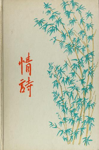 Download Chinese love poems.