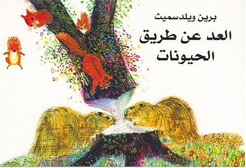 Download Brian Wildsmith's Animals To Count (Arabic edition)