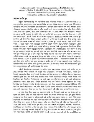 Vedas Bengali Swami Samarpanananda Free Download Borrow And Streaming Internet Archive