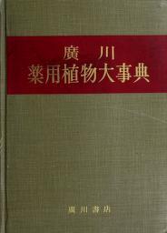 Cover of: Hirokawa yakuyō shokubutsu daijiten   Masao Konoshima